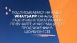 Наши WhatsApp каналы!